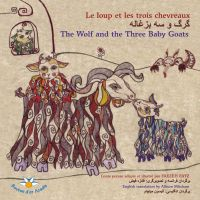 Le loup et les trois chevreaux / گرگ و سه بزغاله / The Wolf and the Three Baby Goats