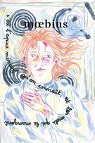 Image de couverture (Moebius. No. 162, Été 2019)